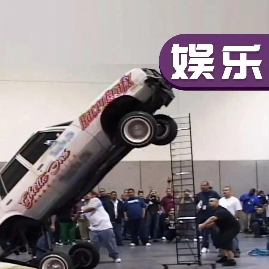 """在趴地跳跳车面前 所有的""""车震""""都是垃圾!"""