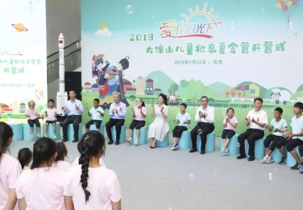 彭丽媛出席2019大凉山儿童北京夏令营开营式(图)