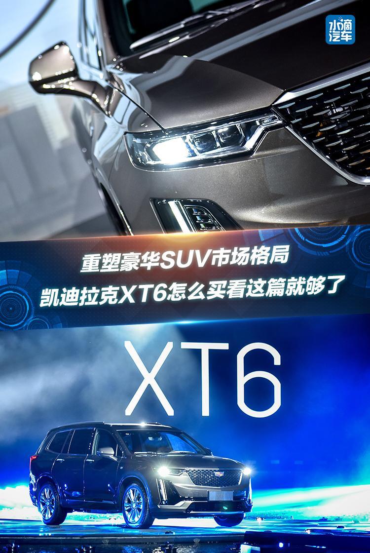 """【每""""周""""买辆车】凯迪拉克XT6"""
