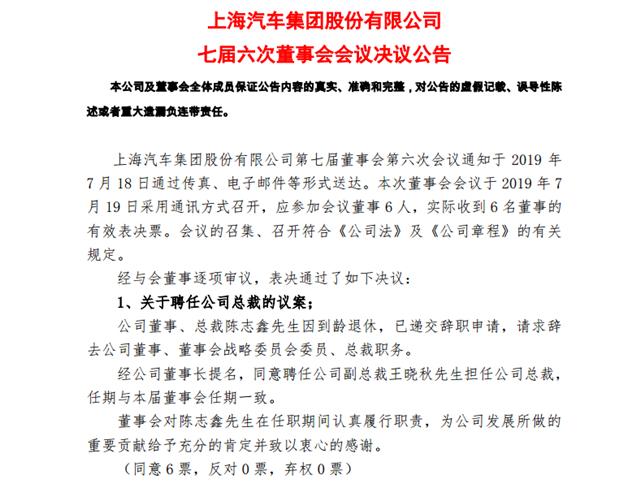 王晓秋无悬念出任上汽集团总裁 逆势前行压力不小