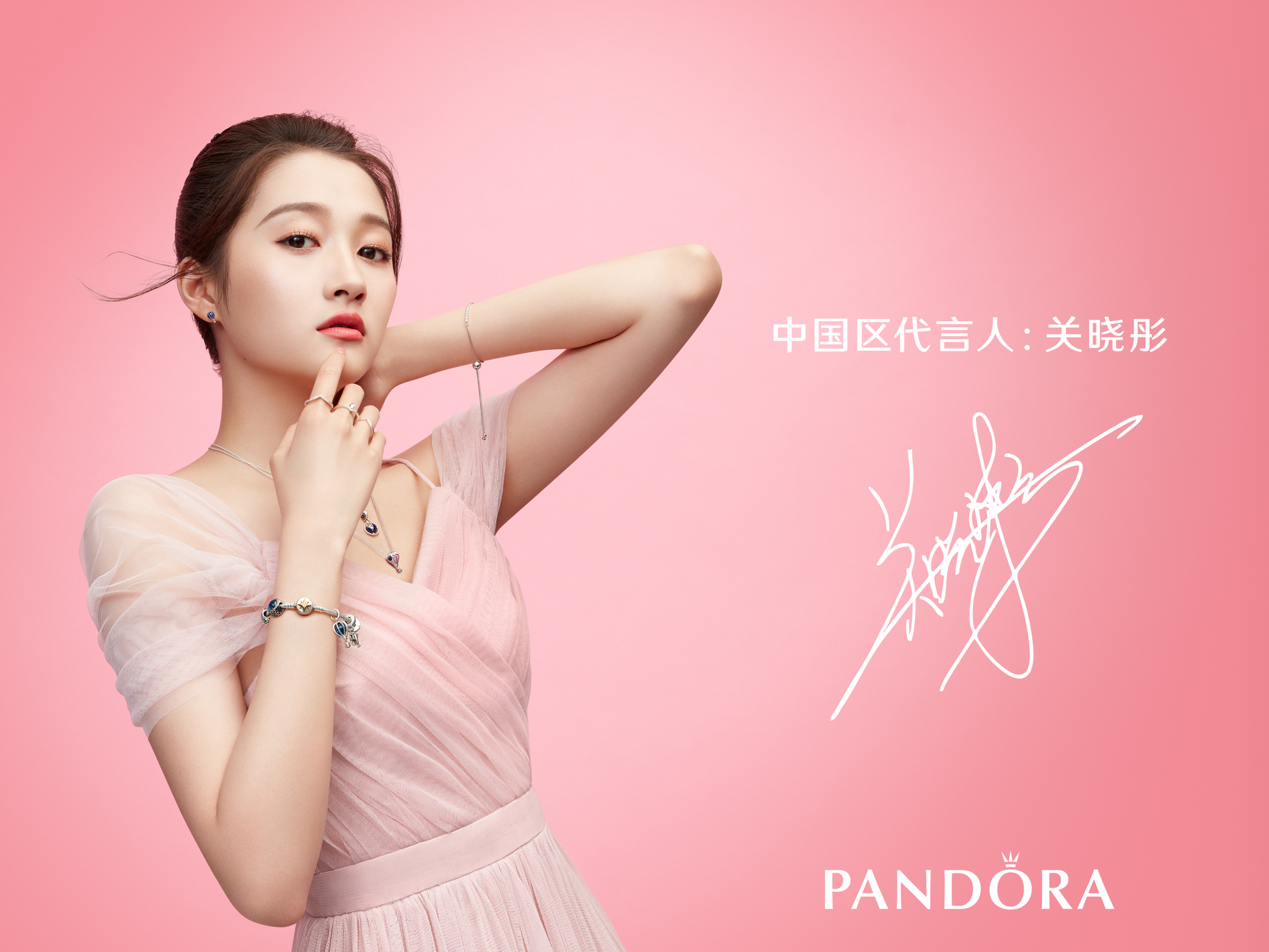 PANDORA潘多拉珠宝宣布关晓彤成为首位中国区品牌代言人