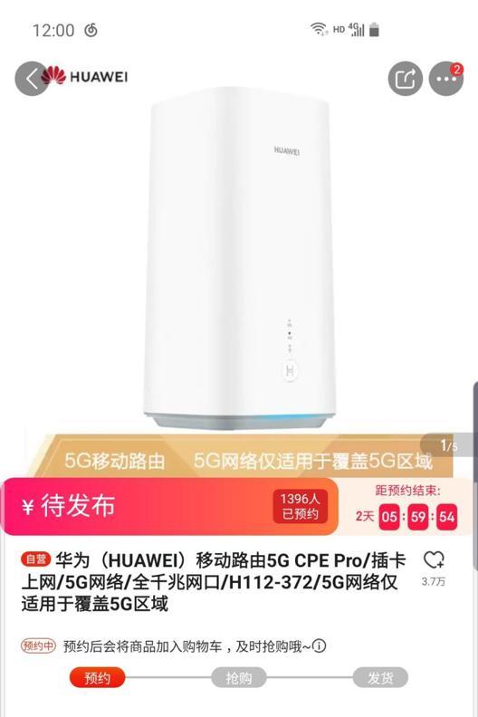 5G大战正式打响?华为首款消费级5G产品登陆京东