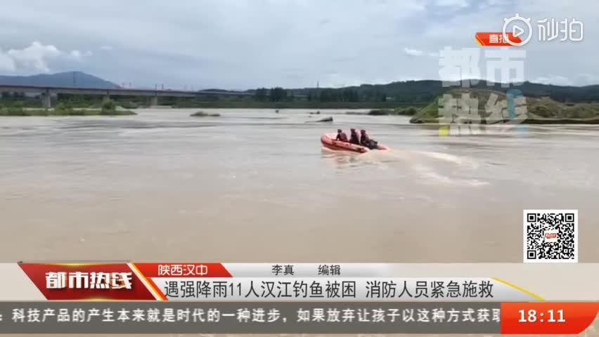 强降雨致汉江多名钓鱼者被困 消防员一天内5次救援11人