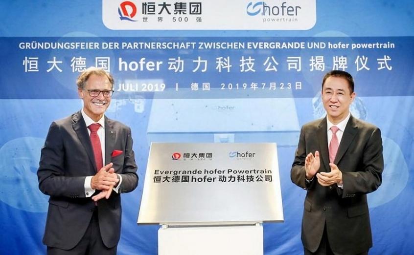 恒大携手德国hofer 成立合资动力公司