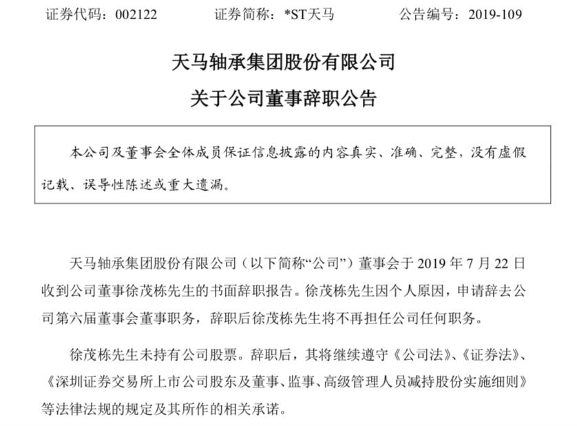 日照大佬徐茂栋辞任*ST天马董事,花30亿入主后占用30亿资金