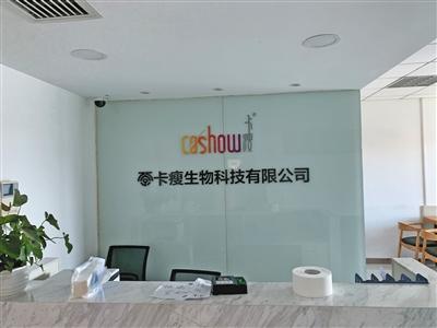 北京卡瘦生物科技有限公司前台。新京报记者 李大伟 摄