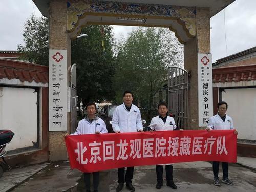 援藏进行时|汉藏携手共筑健康 北京回龙观医院援藏医疗队纪实