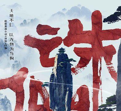 电影《诛仙》改档,首支预告片正式发布,李沁唐艺昕很惊艳