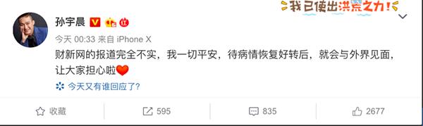 爽约巴菲特的孙宇晨发推证身处旧金山 疑回应被边控