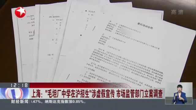 """上海:""""毛坦厂中学在沪招生""""涉虚假宣传  市场监管部门立案调查"""