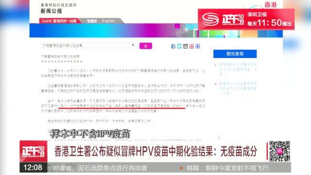 香港卫生署公布疑似冒牌HPV疫苗中期化验结果:无疫苗成分