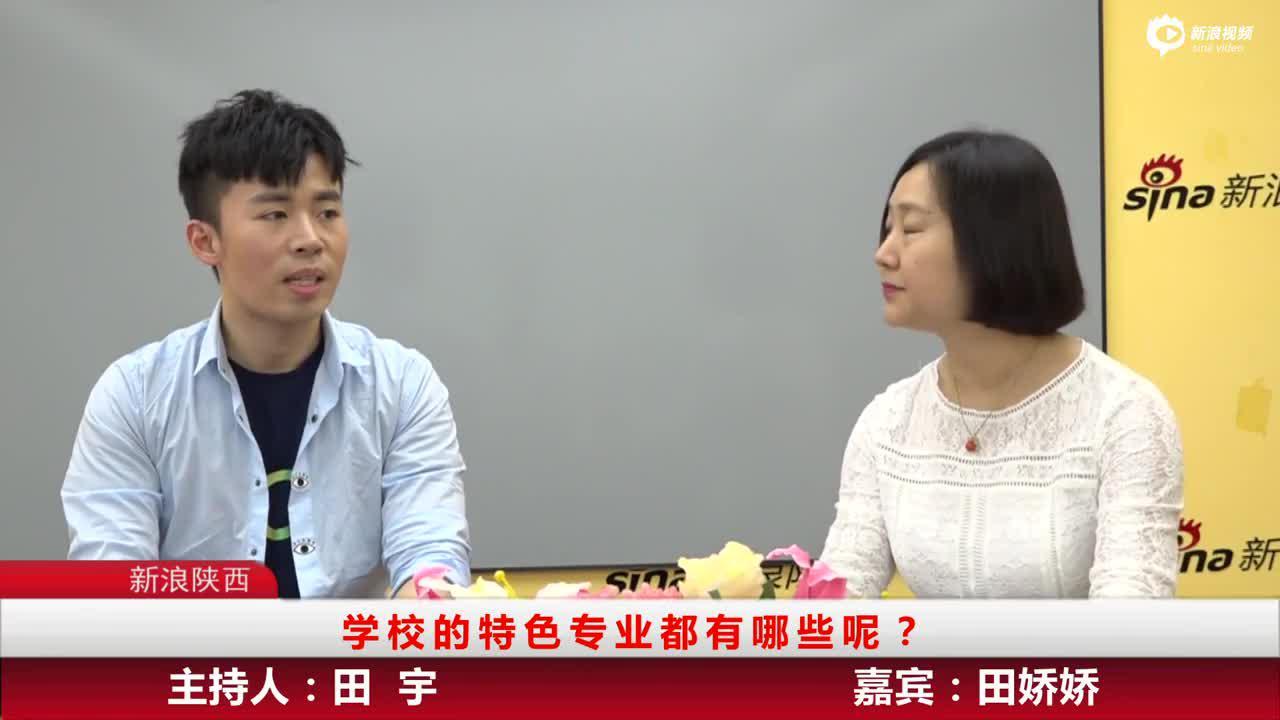 新浪陕西专访西安建筑科技大学华清学院招办主任田娇娇