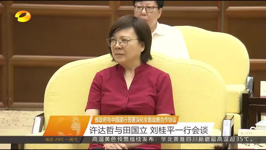 省政府与中国建设银行签署深化全面战略合作协议 许达哲与田国立 刘桂平一行会谈