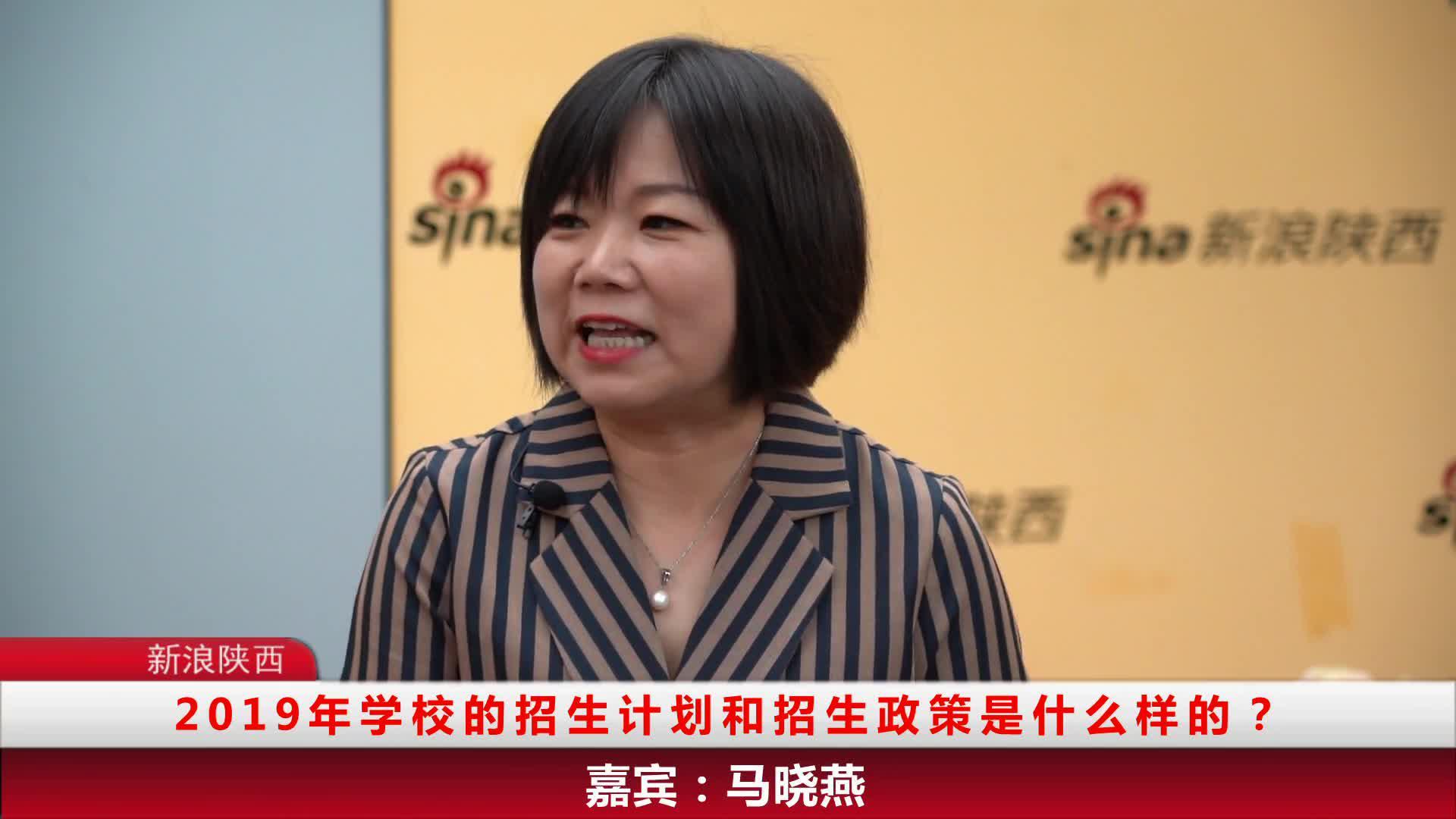 新浪陕西专访西安思源学院副院长兼招办主任马晓燕