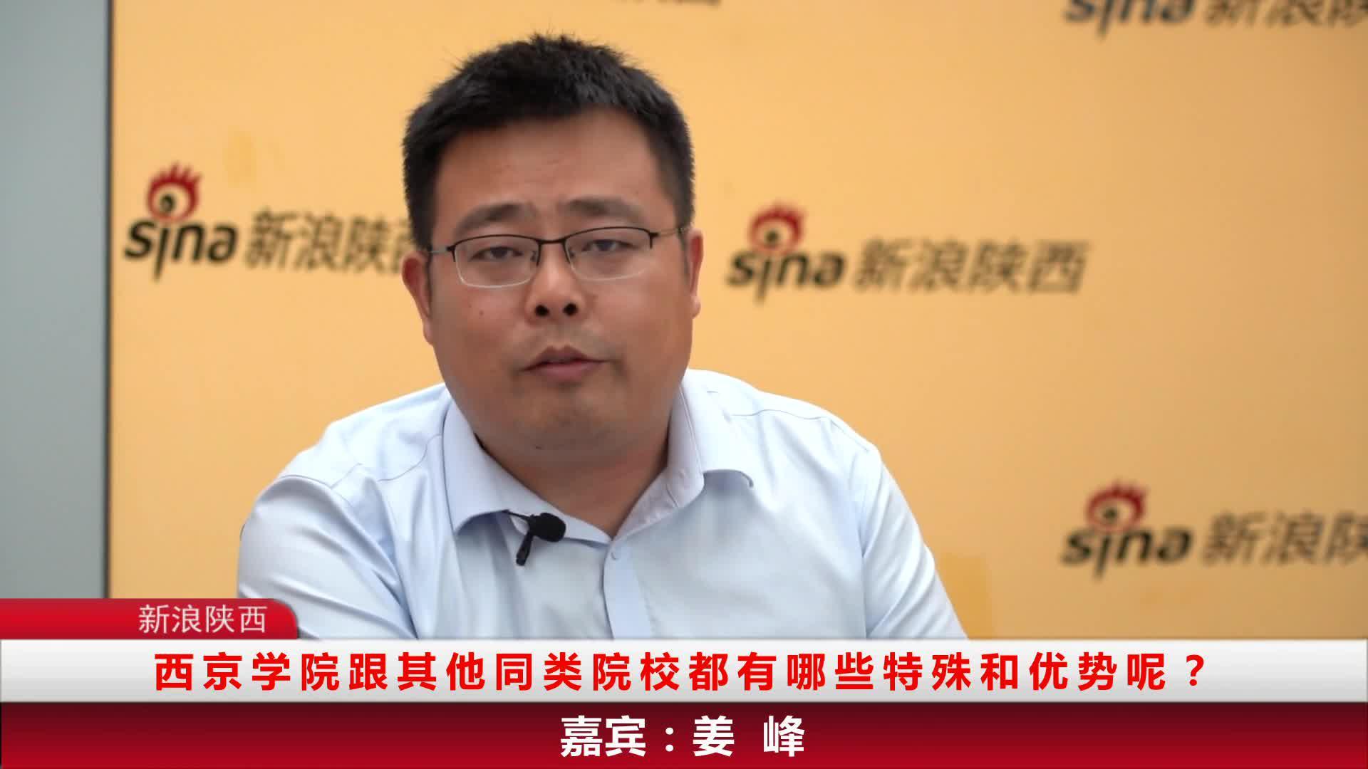 新浪陕西专访西京学院招生宣传科科长姜峰