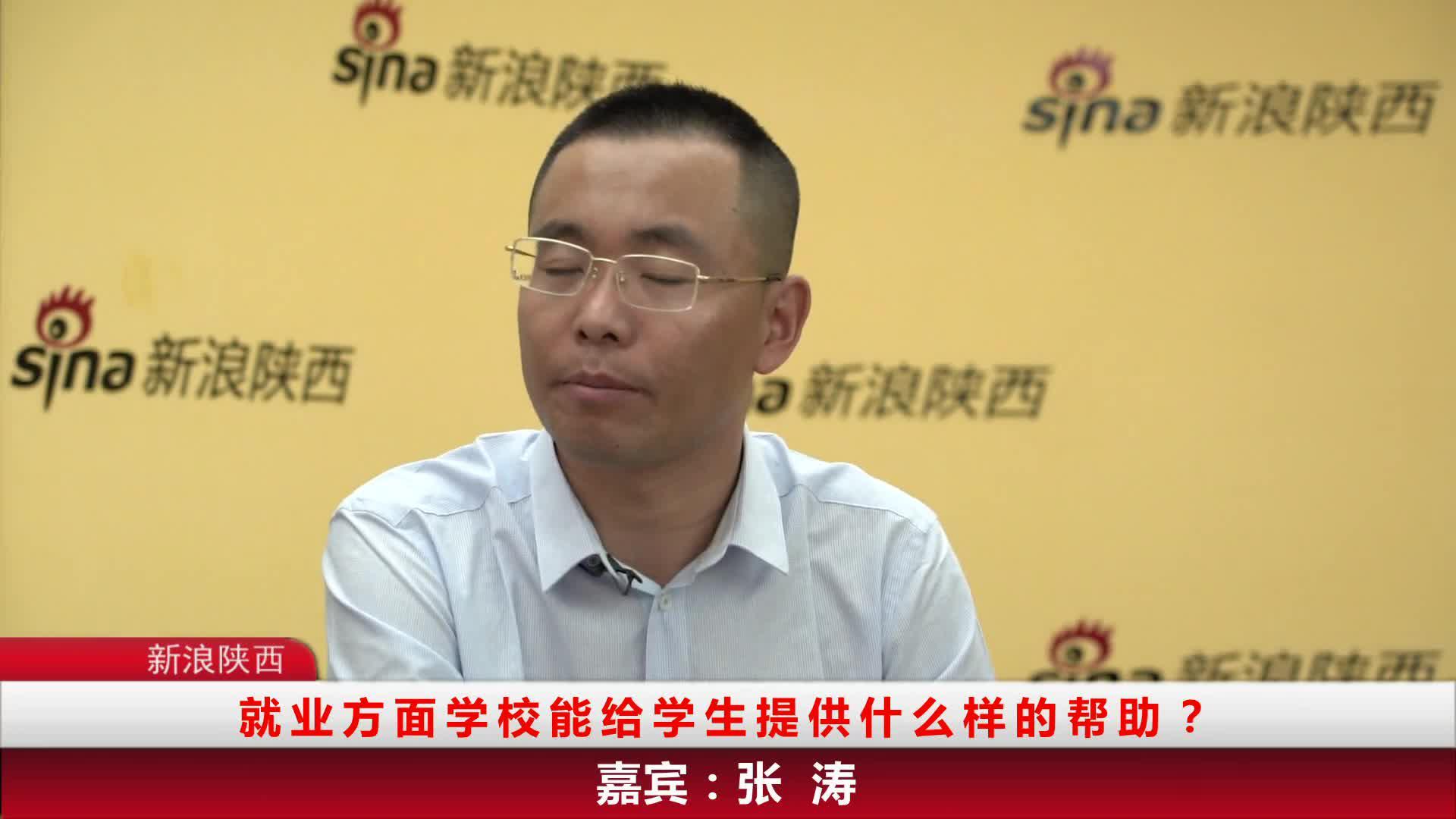 新浪陕西专访西安外事学院招生办主任张涛