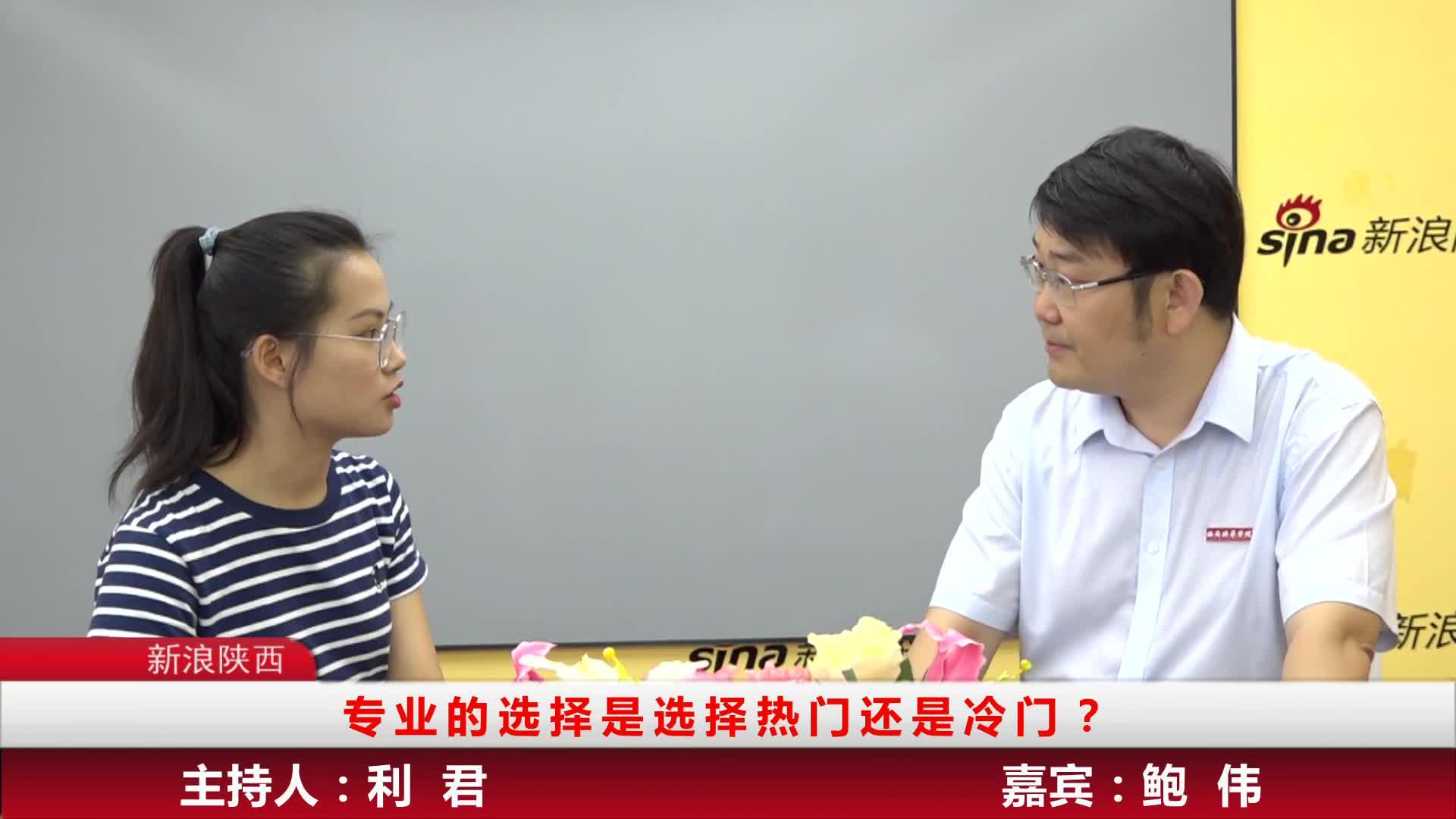 新浪陕西专访西安培华学院招生与就业指导中心主任鲍伟