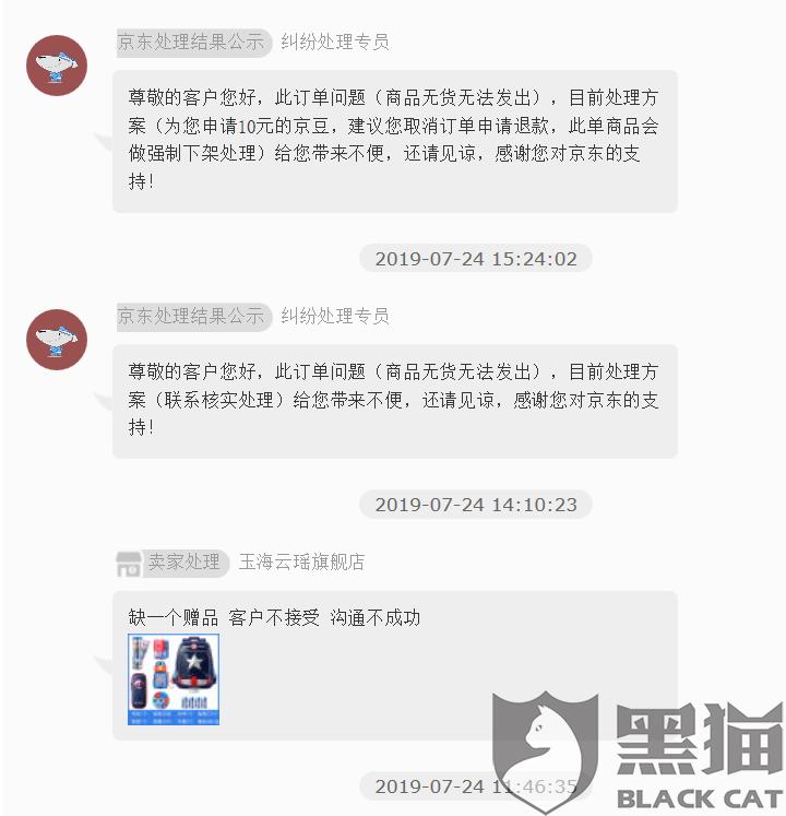 黑猫投诉:京东商城的玉海云瑶旗舰店 借口没货,要求退货换货,但是商城还能下单