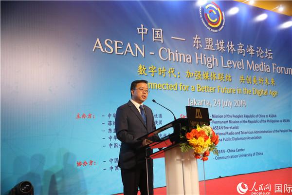 中国-东盟媒体高峰论坛在雅加达举行