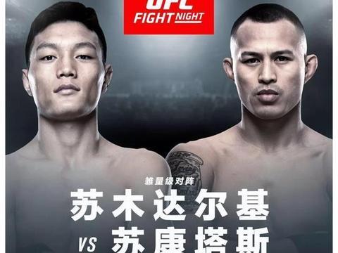 """""""格斗孤儿""""们的榜样!藏族拳手杀进UFC深圳站"""