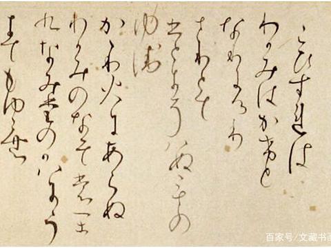 日文平假名、契丹文、西夏文与中国道教书法有什么关系?