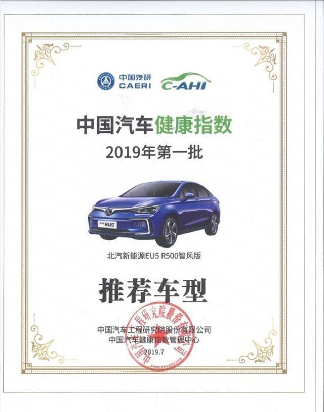 为实力加码 北汽新能源EU5获中国汽车健康指数测评五星