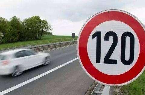 既然国内法定限速120,为什么不在生产车的时候直接强制限速120