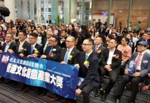 第四届香港文化创意产业颁奖典暨启动北海文创合作新机遇仪式