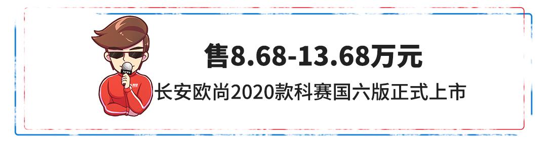 【新闻】上天了!8.68万起,7座1.5T大尺寸SUV国六版正式上市