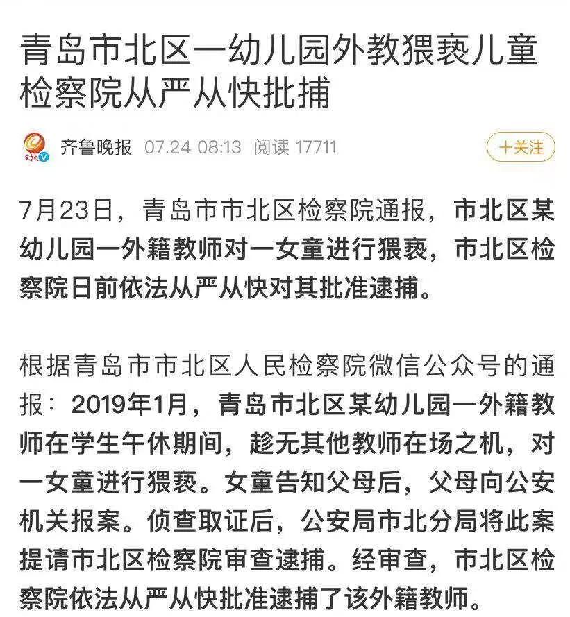 青岛一红黄蓝幼儿园外教猥亵女童 检查:身体无伤情