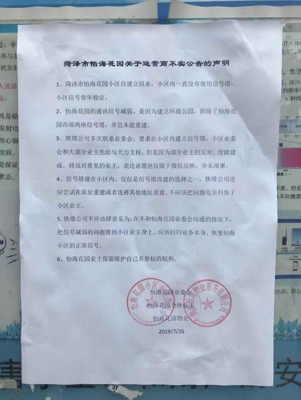 山东菏泽市怡海花园关于运营商不实公告的声明。受访者供图