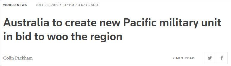 巨额金援邻国后 澳大利亚拟建太平洋支援部队|巴布亚新几内亚
