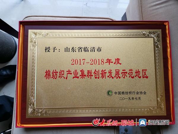 """临清市被授予""""中国棉纺织行业创新发展示范集群""""荣誉称号"""