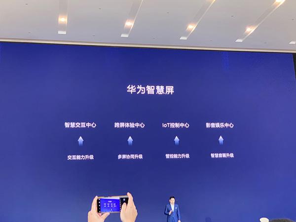 华为首款智慧屏9月上市:采用鸿蒙操作系统