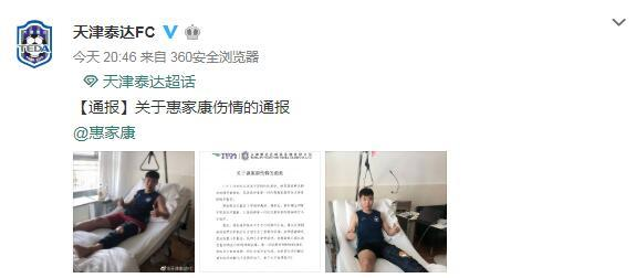 泰达官方:惠家康已在德国接受左膝前十字韧带手术