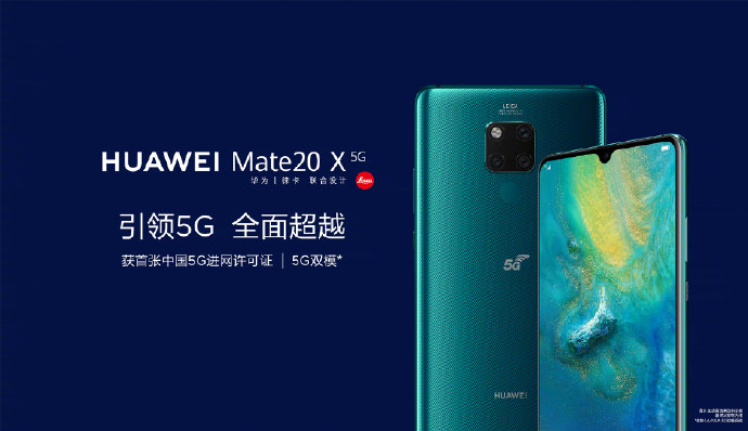 華為首款5G手機