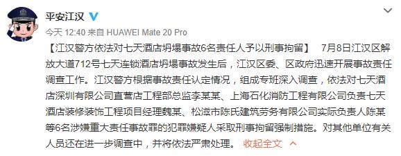 武汉7天酒店楼房坍塌事件后续:6名责任人被刑拘