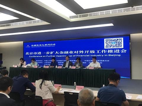给住房补贴给户口 北京金融开放十举措吸引外资机构