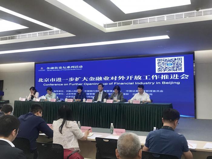 北京将对外资金融机构高级人才户口住房居住给予支持