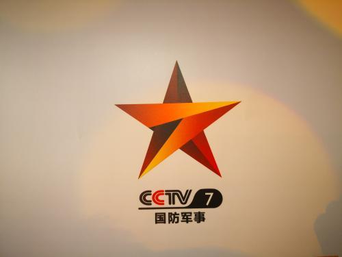 CCTV-7国防军事频道将于8月1日正式开播