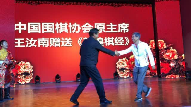 中国围棋协会原主席王汝南向林芝赠送《敦煌棋经》 ()