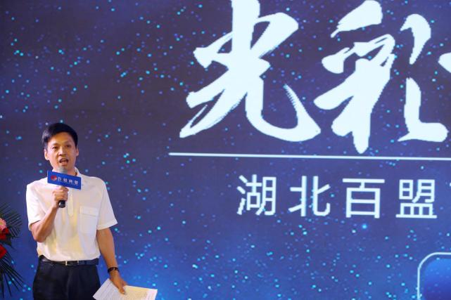 2019让梦想起航——湖北百盟商管成立暨产业新品发布会圆满落幕