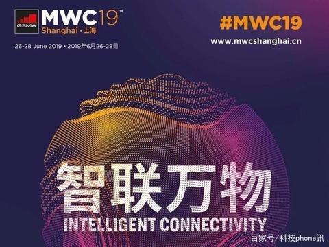 即将开馆MWC2019:5G通信关注最热,还有诸多创新黑科技
