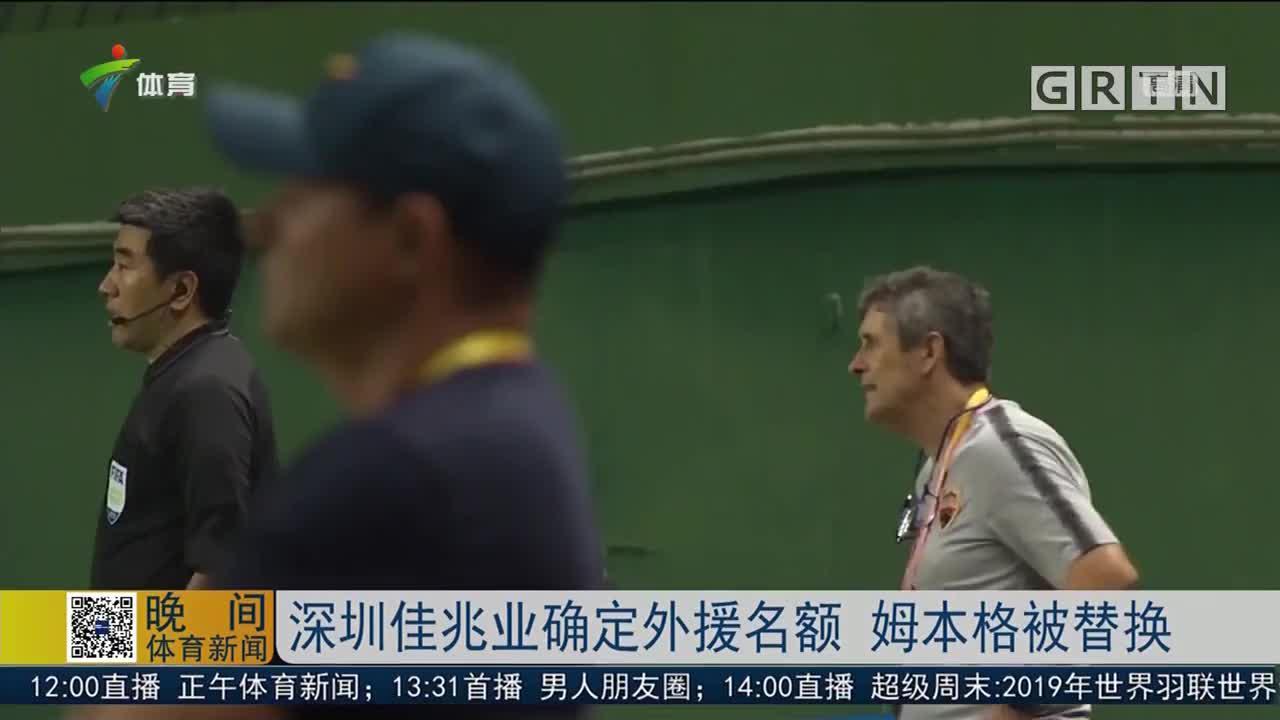 深圳佳兆业确定外援名额 姆本格被替换