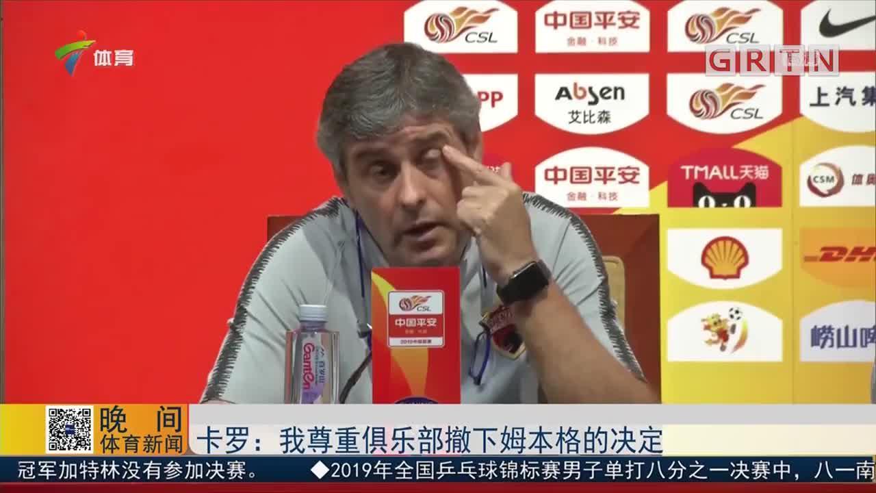 卡罗:我尊重俱乐部撤下姆本格的决定