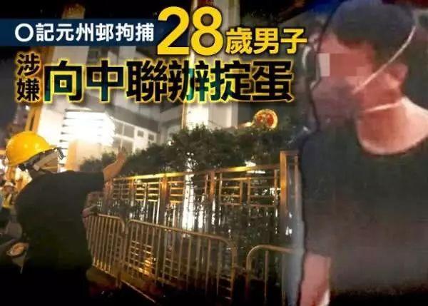 男子突袭香港中联办破坏大门扔鸡蛋 被捕(图)|游行