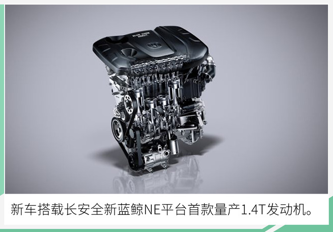 搭载全新1.4T 长安CS35 PLUS蓝鲸版9.39万起售