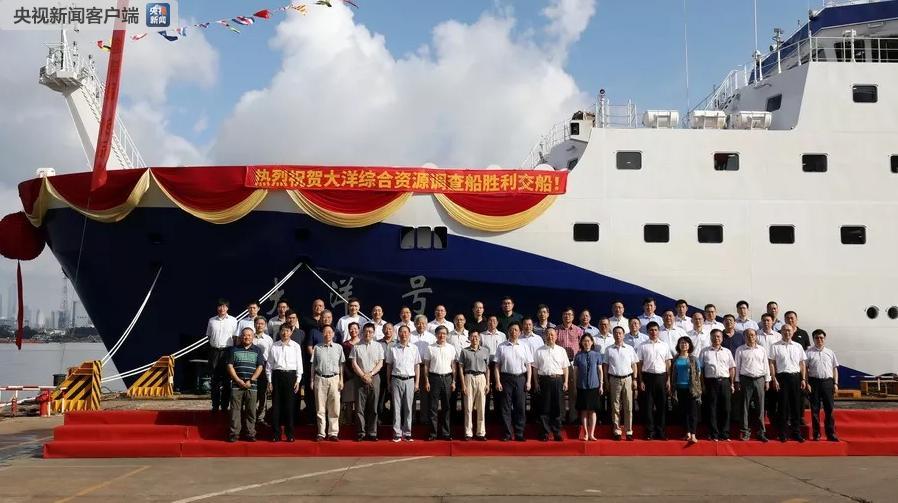 """<b>旗舰抢先看:海洋科考重器4000吨级""""大洋号""""交付</b>"""