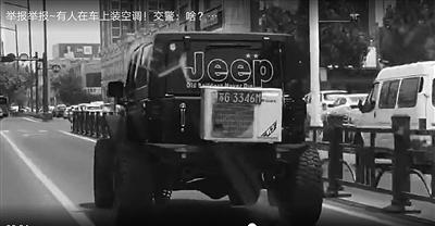 吉普车安装家用空调 交警:来跟我说说你有多热|交警部门|连云港