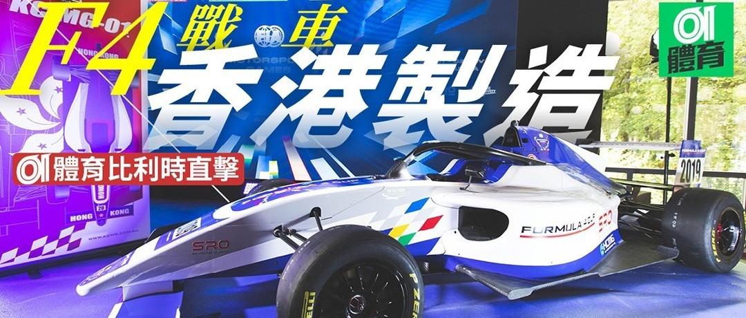 港产 F4 方程式十月出征国际汽联首届赛车运动会